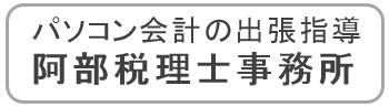阿部バナー