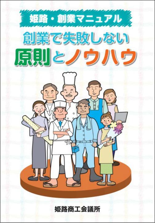 姫路商工会議所(創業マニュアル)
